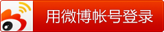 weibo_login